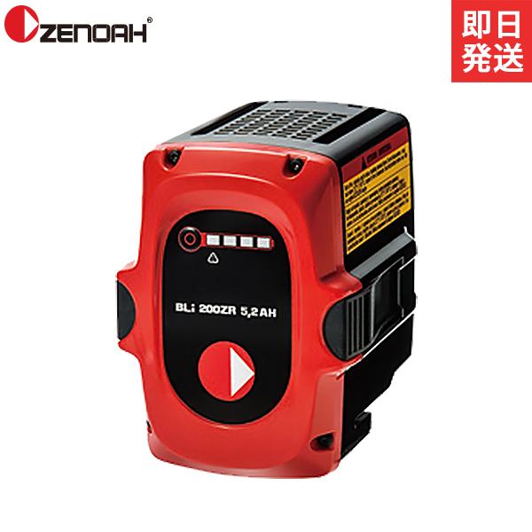 ゼノア バッテリー BLi200ZR 967685801 [バッテリー ZENOAH]
