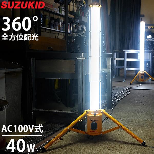 スズキッド 360°全方位型 LED投光器 40W SBMN-40A (AC100V/三脚付き) [現場作業用 Barmen バーメン スター電器 SUZUKID]