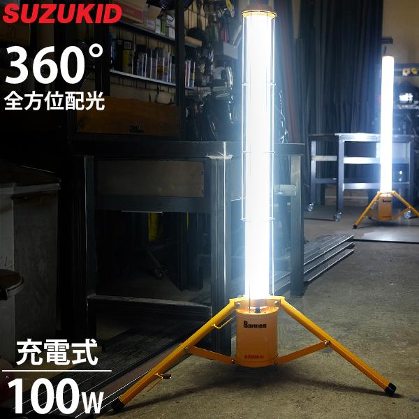 スズキッド 充電式 360°全方位型 LED投光器 100W SBMN-100B (DC24V/三脚付き) [現場作業用 Barmen バーメン スター電器 SUZUKID]