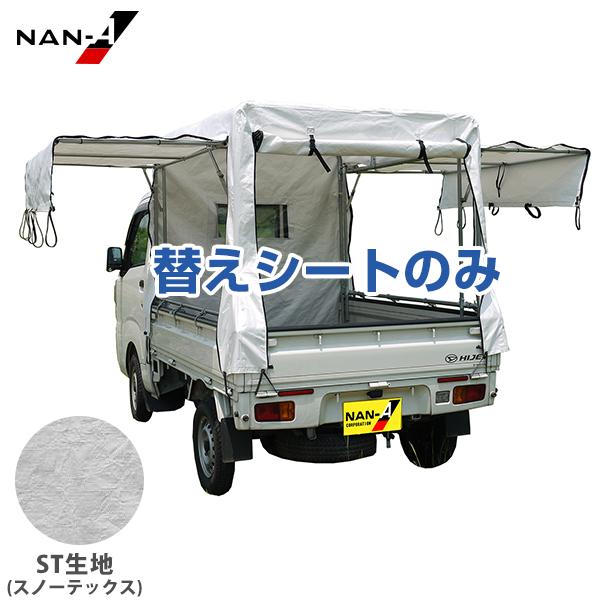 ナンエイ 軽トラック幌 KH-7ST 替えシート [南栄工業 ナンエイ 軽トラ 幌]