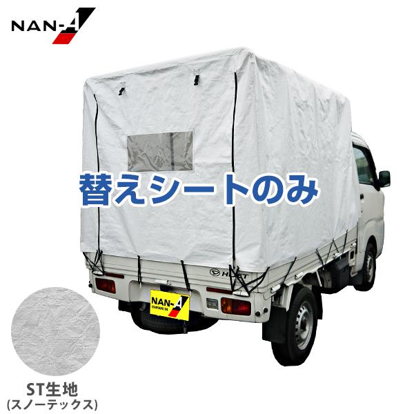 ナンエイ 軽トラック幌 KH-5ST 替えシート [南栄工業 ナンエイ 軽トラ 幌 荷物運搬用]