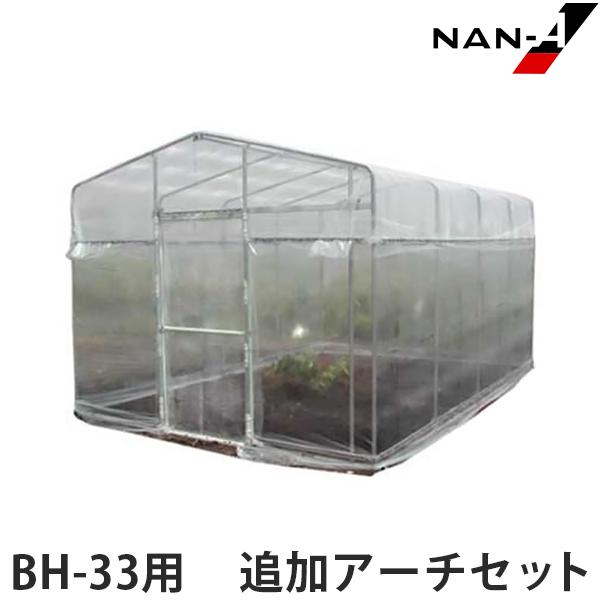ナンエイ 移動式ビニールハウス BH-33用 追加アーチセット BH334AST [南栄工業 菜園ハウス ビニール温室]