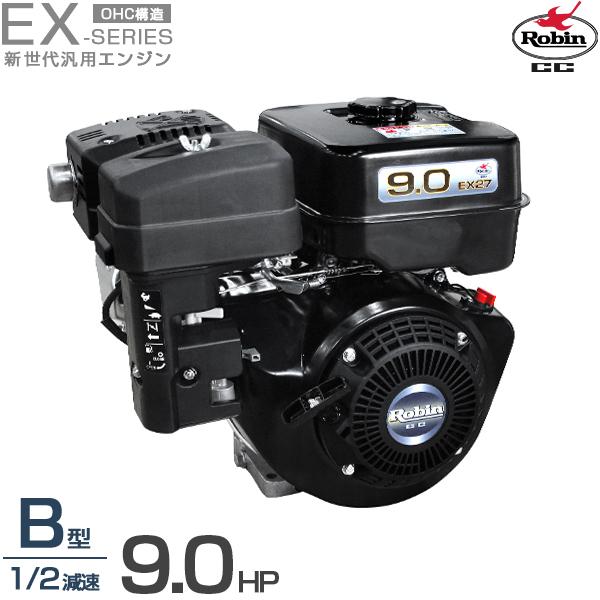 ロビン OHCガソリンエンジン EX27-2B (1/2減速型/最大9.0HP) [空冷4サイクル 汎用型エンジン 旧スバルEH30B後継機種]