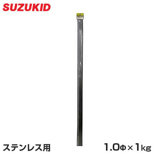 直送品 代引不可 スター電器 SUZUKID オンラインショップ 溶接 セール特別価格 TIG溶接 r20 棒径Φ1.0×1kg ステンレス用TIG棒 RGG-11 s9-820 スズキッド