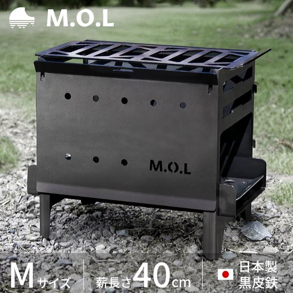 在庫品 MOL 黒皮鉄 キャンプ バーベキュー BBQ 焚火台 贈与 コンロ 焚き火台 グリル台 M.O.L コンパクト s1-080 ロストル付きセット MOL-X20 奉呈 r10