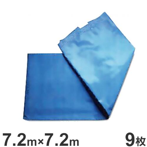 トキワ ブルーシート #3000 7.2m×7.2m×9枚セット [防水シート]