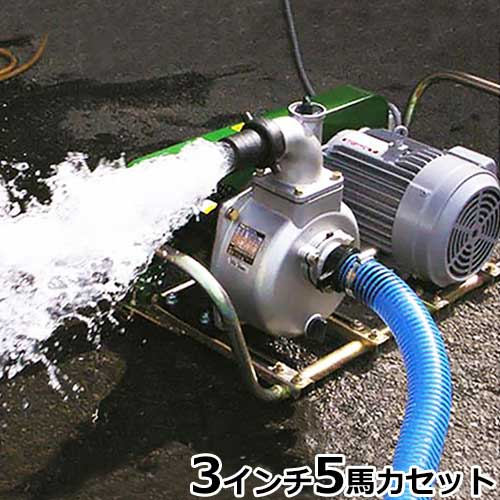 Set [quantity of flooding type high lift type sprinkling pump affusion  pump] with motor + suction hose 4m to take Minato 3 inches belt, and to  fully