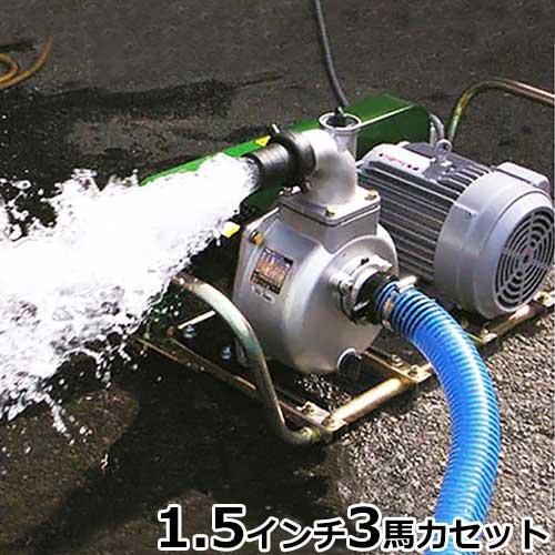 ミナト 1.5インチ ベルト掛けポンプ 3相200V3馬力全閉モーター+サクションホース4m付きセット [大水量型 高揚程型 散水ポンプ 灌水ポンプ]