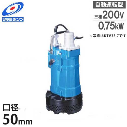 ツルミポンプ 排水用 水中ポンプ KTVE2.75 (1Hp/自動運転型/三相200V0.75kW 口径50Φ) [鶴見ポンプ]