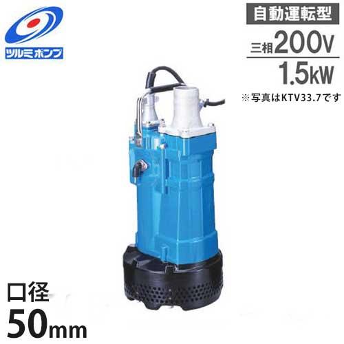ツルミポンプ 排水用 水中ポンプ KTVE21.5 (2Hp/自動運転型/三相200V1.5kW 口径50Φ) [鶴見ポンプ]