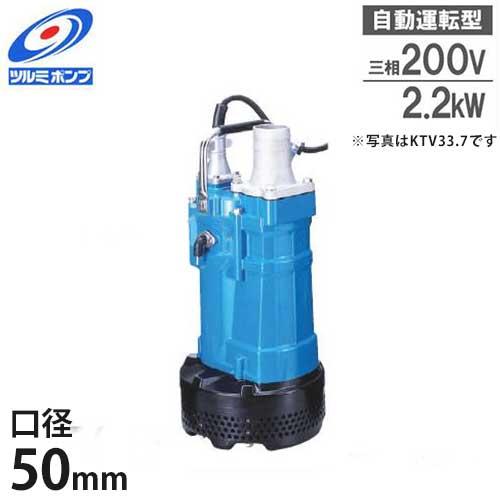 ツルミポンプ 排水用 水中ポンプ KTVE22.2 (3Hp/ 自動運転型/三相200V2.2kW 口径50Φ) [鶴見ポンプ]