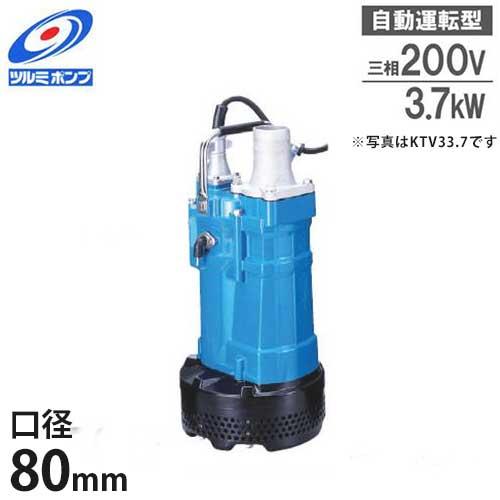 ツルミポンプ 排水用 水中ポンプ KTVE33.7 (5Hp/自動運転型/三相200V3.7kW 口径80Φ) [鶴見ポンプ]