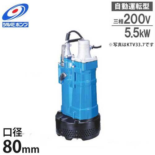 ツルミポンプ 排水用 水中ポンプ KTVE35.5 (7.5Hp/自動運転型/三相200V5.5kW 口径80Φ) [鶴見ポンプ]