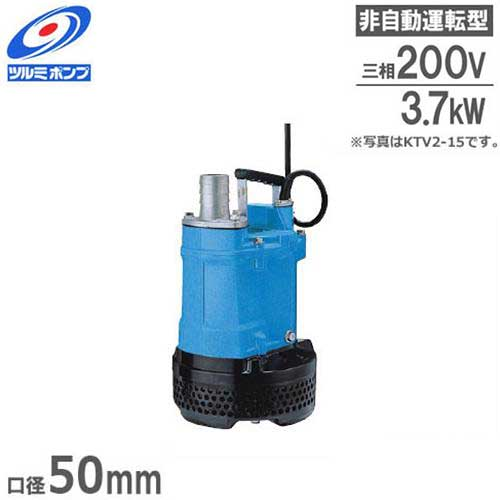 ツルミポンプ 高圧排水用 水中ポンプ KTV2-37H (5Hp/三相200V3.7kW 口径50Φ/高揚程排水用) [鶴見ポンプ]