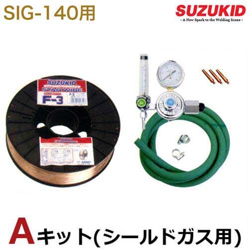 スズキッド SIG-140専用 『シールドガス用Aキット』 SIG-AK (軟鋼用ワイヤ5kg+アルゴン流量計+チップ3個+ホース)