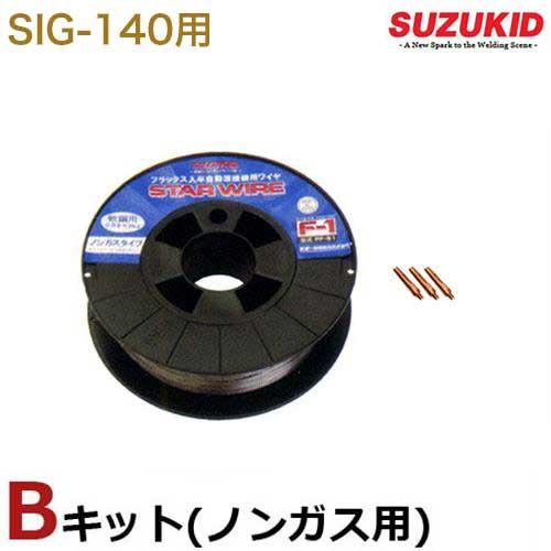スズキッド SIG-140専用 『ノンガス用Bキット』 SIG-BK (ノンガスワイヤ3kg+チップ3個)