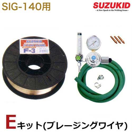 スズキッド SIG-140専用 『ブレージングワイヤ用Eキット』 SIG-EK (ブレージングワイヤ+アルゴン流量計+チップ+ホース)