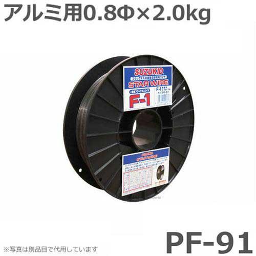 スズキッド ガス溶接機用ワイヤー PF-91 (アルミ用/0.8φ×2.0kg) [スター電器 SUZUKID 溶接機 溶接ワイヤー]