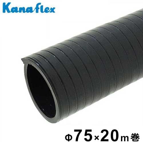 カナフレックス 耐油型サクションホース V.S.-C型 Φ75×20m巻 VS-C-O-75-T2 (3インチ) [吸水ホース]