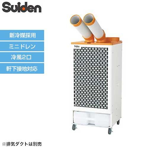 [最大1000円OFFクーポン] スイデン スポットエアコン クールスイファン SS-45EH-3 (三相200V/冷風2口タイプ)