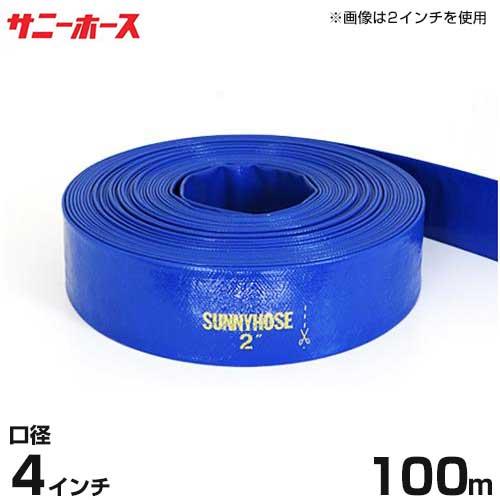 送水用ホース サニーホース 100m巻 口径100mm (4インチ)
