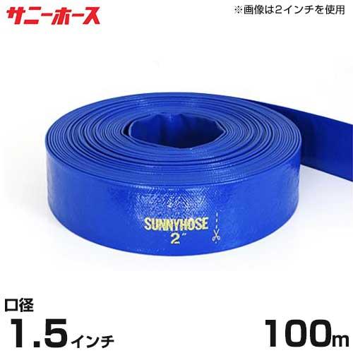 送水用ホース サニーホース 100m巻 口径40mm (1.5インチ)