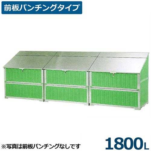 サンポリ ゴミ袋収納ボックス ダストクリーン 1800L (前板パンチングタイプ)