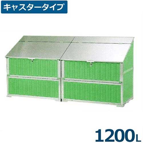 サンポリ ゴミ袋収納ボックス ダストクリーン 1200L (キャスタータイプ)