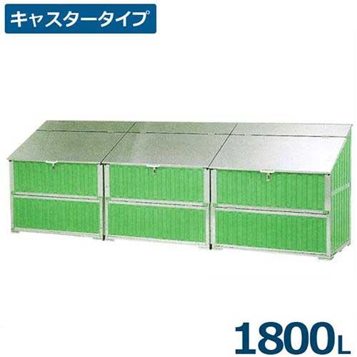 サンポリ ゴミ袋収納ボックス ダストクリーン 1800L (キャスタータイプ)