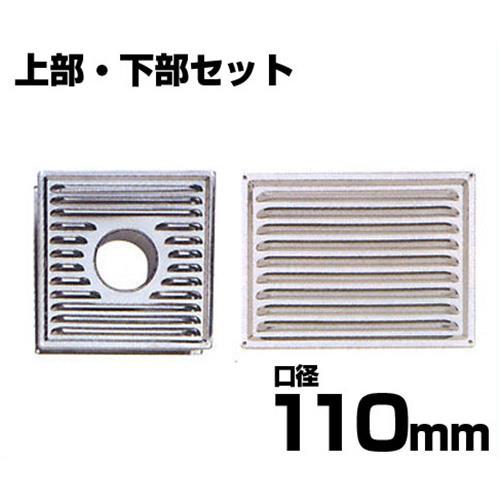 [最大1000円OFFクーポン] 屋内用 ステンレス換気口 (口径110mm/上下セット)