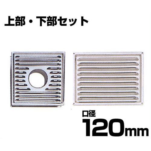 屋内用 ステンレス換気口 (口径120mm/上下セット)