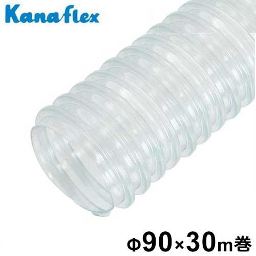カナフレックス 透明型ダクトホース Φ90×30m巻 DC-T-090-T (3-1/2インチ) [排気ホース 送風ホース]