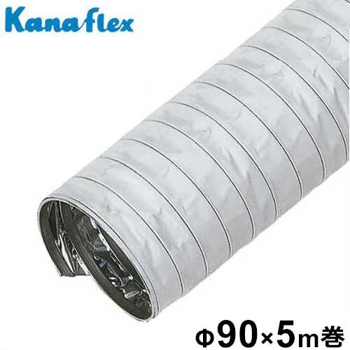 カナフレックス 耐熱用ダクトホース メタルダクトMD18型 Φ90×5m DC-MD18-090-05 (3-1/2インチ) [排気ホース 送風ホース]