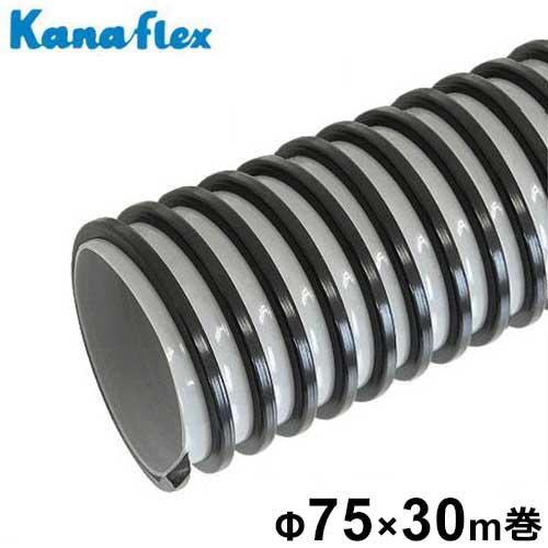 カナフレックス 耐油型ダクトホース Φ75×30m巻 DC-O-075-T (3インチ) [排気ホース 送風ホース]