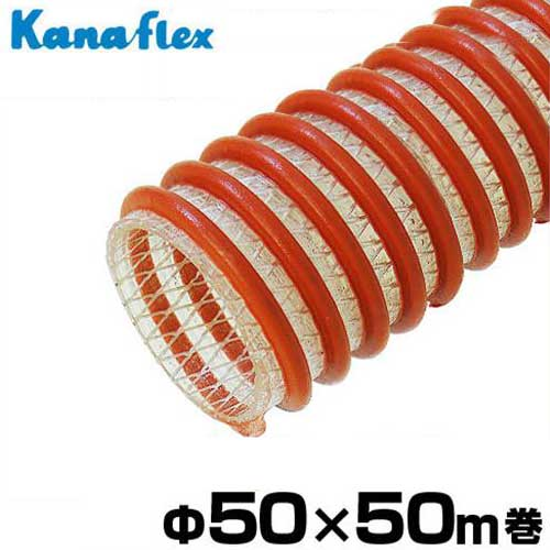カナフレックス 軽量型サクションホース カナラインN.S. Φ50×50m巻 NS-KL-050-T (2インチ/脱塩ビ型) [吸水ホース]