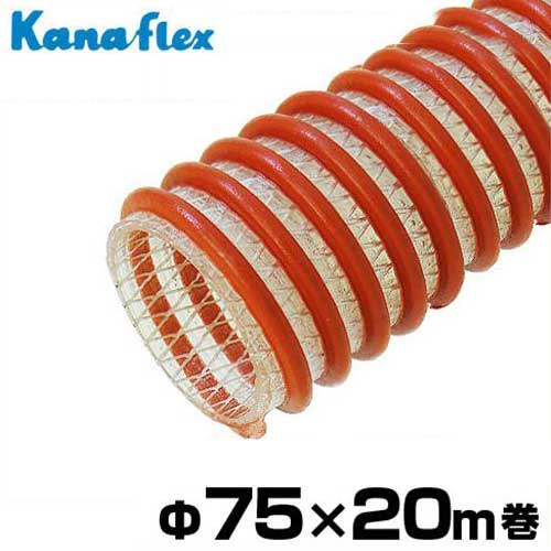 カナフレックス 軽量型サクションホース カナラインN.S. Φ75×20m巻 NS-KL-075-T2 (3インチ/脱塩ビ型) [吸水ホース]