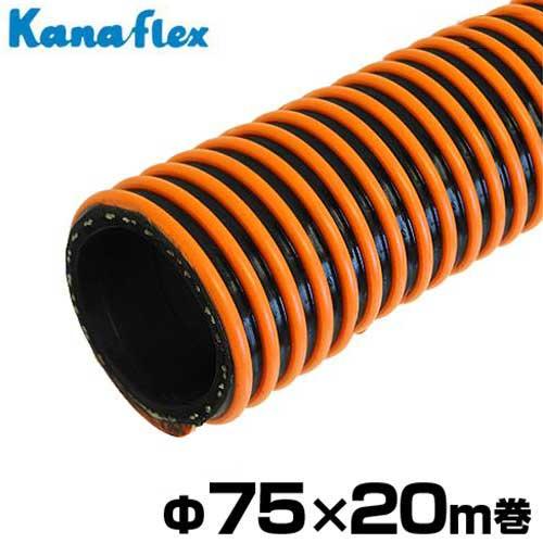 カナフレックス 耐圧型サクションホース カナパワーホースニューAT Φ75×20m巻 KPW-AT-075-T2 (3インチ) [吸水ホース]