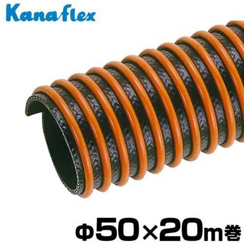 カナフレックス 耐圧・耐油型ホース カナパワーニューATO Φ50×20m巻 KPW-ATO-050-T (2インチ) [耐圧ホース 耐油ホース]
