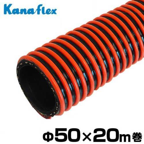 カナフレックス 耐摩耗型サクションホース カナパワーN.S. Φ50×20m巻 KPW-NS-050-T2 (2インチ) [吸水ホース]