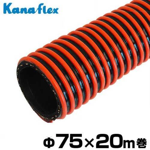 カナフレックス 耐摩耗型サクションホース カナパワーN.S. Φ75×20m巻 KPW-NS-075-T2 (3インチ) [吸水ホース]