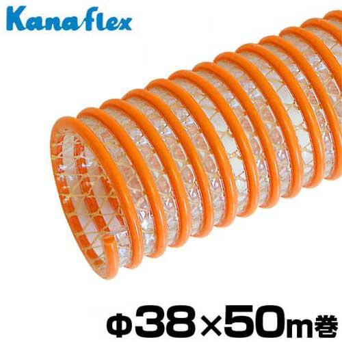 カナフレックス 耐圧型サクションホース VSカナラインA Φ38×50m巻 VS-KL-038T (1-1/2インチ) [吸水ホース]