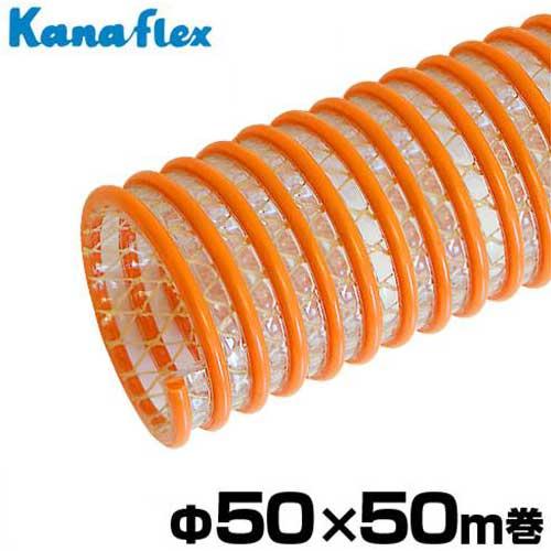 カナフレックス 耐圧型サクションホース VSカナラインA Φ50×50m巻 VS-KL-050T (2インチ) [吸水ホース]