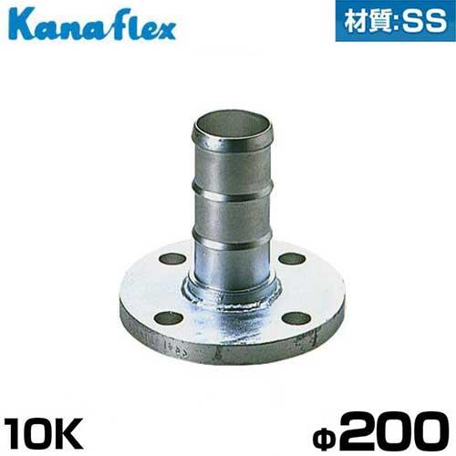 カナフレックス JISフランジ付 リブ式ニップル 10K 200mm 材質SS [ホースニップル ホース用 継手]