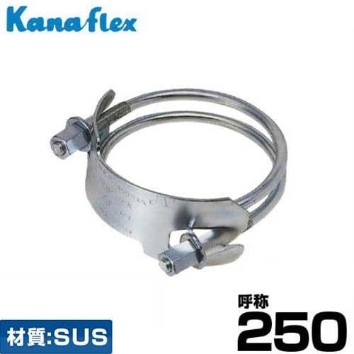 カナフレックス パワーロックバンド B-PL-SUS-250 (材質:SUS) [ホースバンド]