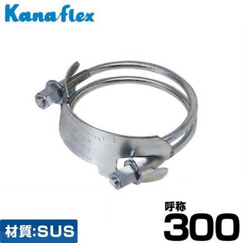 カナフレックス パワーロックバンド B-PL-SUS-300 (材質:SUS) [ホースバンド]