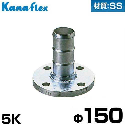カナフレックス JISフランジ付 リブ式ニップル 5K 150mm 材質SS [ホースニップル ホース用 継手]