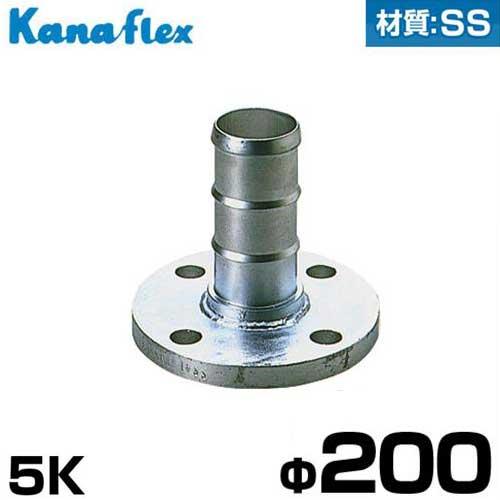 カナフレックス JISフランジ付 リブ式ニップル 5K 200mm 材質SS [ホースニップル ホース用 継手]
