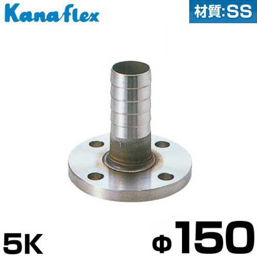 カナフレックス JISフランジ付 タケノコニップル 5K 150mm 材質SS [ホースニップル ホース用 継手]