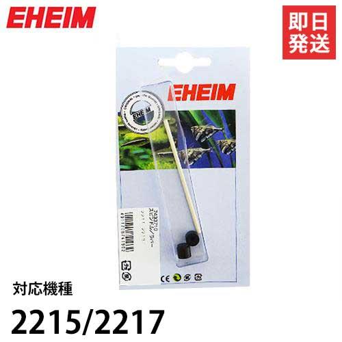 超安い 在庫品 メール便可 EHEIM r10 s1-000 エーハイム 2215 スピンドル 宅送 7438430 ラバー 2217用