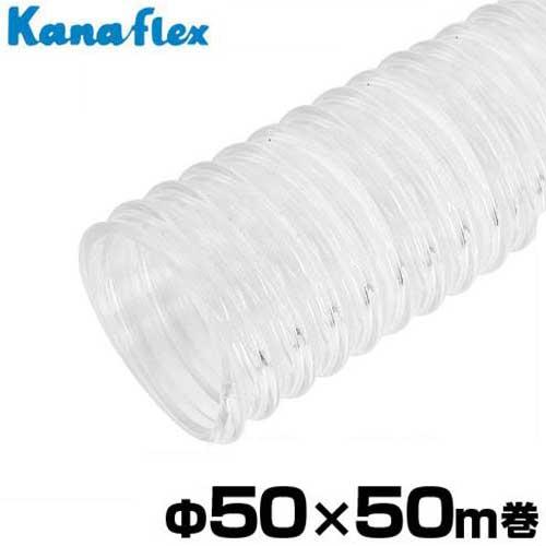 カナフレックス 透明型サクションホース Φ50×50m巻 VS-A-050-T (2インチ) [吸水ホース]